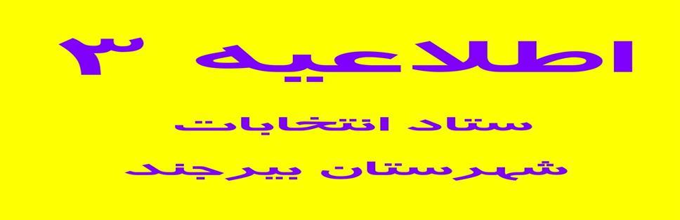 شرايط پيش ثبتنام داوطلبان پنجمين دوره انتخابات شوراي اسلامي شهر در دفاتر پيشخوان دولت